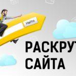 Раскрутка сайта в Кировске после вывода в топ поисковых систем
